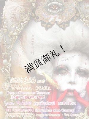 画像2: 満席御礼!以降立ち見です。[大阪]振替開催決定9月26日[土]-Esprit et Ridicule 2020-Rose Birthday special予約