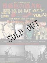 [船上パーティ]2020年10月24日[土]-薔薇色の愚者船Vol.14ハロウィンスペシャル! Dark DJ4時間クルーズ