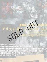 「アリスが落ちた穴の中 Dark Märchen Show!!」豪華版 ART ALBUM+DVD