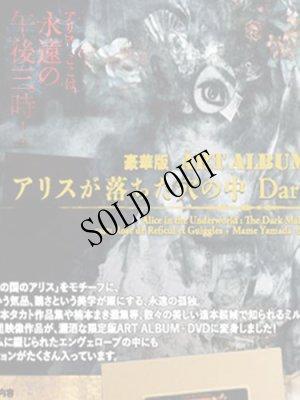 画像1: 「アリスが落ちた穴の中 Dark Märchen Show!!」豪華版 ART ALBUM+DVD