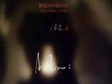 他の写真を見る3: 【限定再入荷】谷敦志作品集「眼球譚」サイン入り