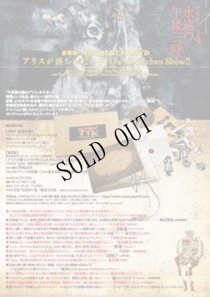 画像2: 「アリスが落ちた穴の中 Dark Märchen Show!!」豪華版 ART ALBUM+DVD