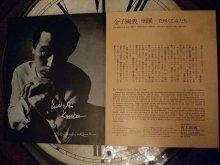 他の写真を見る1: Kuniyoshi Kaneko 1967年個展 サイン入りパンフレット