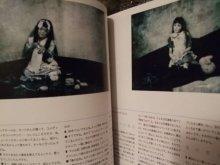 他の写真を見る3: [書籍]yaso# monster & freaks 夜想 モンスター&フリークス