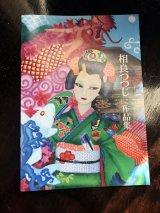 相良つつじ作品集 Tsutsuji Sagara Artworks