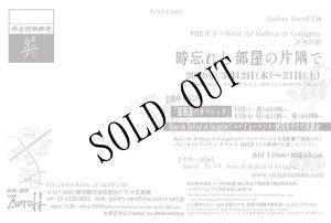 画像3: 一部新型コロナにより中止[東京渋谷初台]◆03月014日[土][画廊・珈琲 Zaroff] 永遠の午後三時。