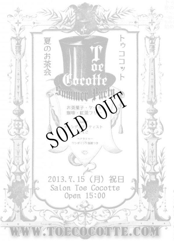 画像1: 7月15日[月祝日]Salon Toe Cocotte夏のお茶会ご予約 (1)