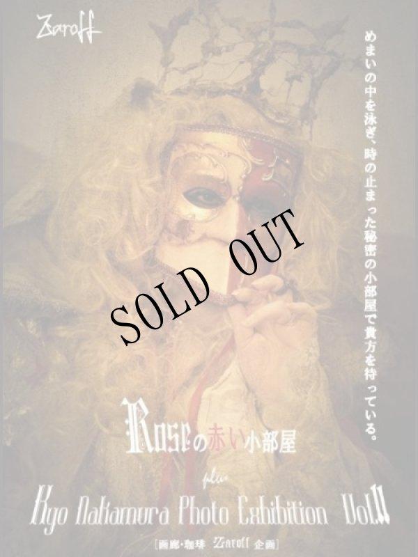 画像1: [東京渋谷]11月29日[土]◆11月30日[日][画廊・珈琲 Zaroff]Roseの赤い小部屋+中村趫 Photo Exhibition Vol.II (1)