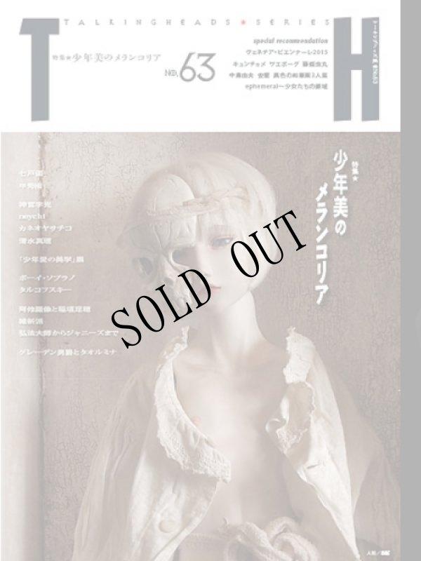 画像1: トーキングヘッズ叢書TH No.63少年美のメランコリア (1)