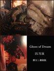 画像1: -Ghost of Dream-2L写真 (1)