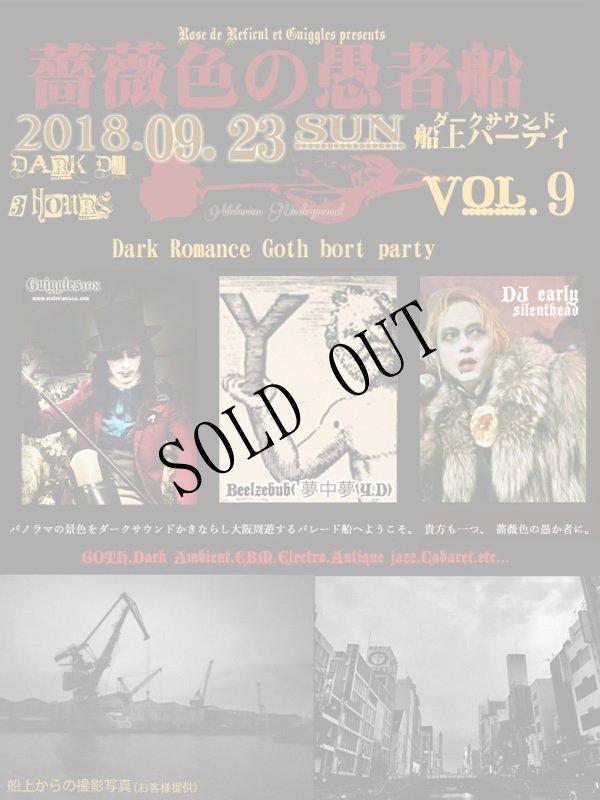 画像1: [船上パーティ]09月23日[日]-薔薇色の愚者船Vol.9 Dark DJ3時間クルーズ (1)