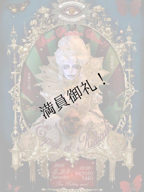 画像1: [京都]05月25日[土]-Esprit et Ridicule 2019-Rose Birthday special予約 (1)