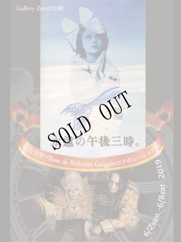 画像1: [東京渋谷初台]◆06月07日[金]◆06月08日[土][画廊・珈琲 Zaroff] 永遠の午後三時。 (1)