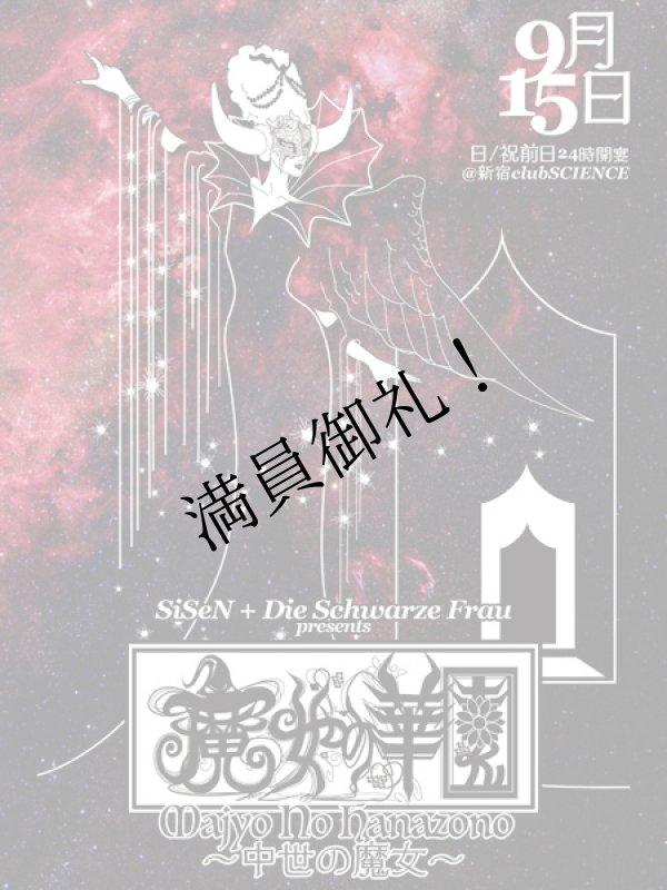 画像1: [東京]09月15日[日]-魔女の花園-中世の魔女 予約 (1)