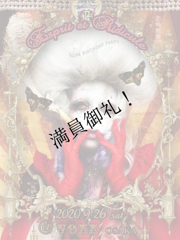 画像1: 満席御礼!以降立ち見です。[大阪]振替開催決定9月26日[土]-Esprit et Ridicule 2020-Rose Birthday special予約 (1)
